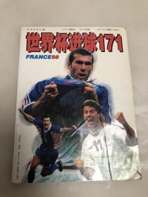 世界杯进球171【16开,铜版纸印刷】