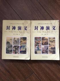 华夏文化典藏书系. 封神演义 上下两册全