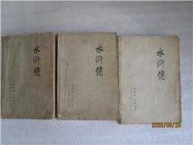 水浒传【一百回本,上中下册】