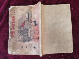 1946年初版/冯玉奇先生著作==遗产恨(封面漂亮)
