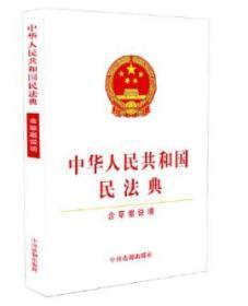 中华人民共和国民法典(含草案说明)(32开白皮版)