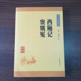 中华经典藏书:西厢记·窦娥冤(升级版)