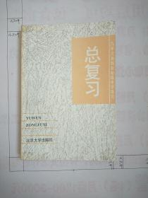 九年义务教育初级中学语文总复习