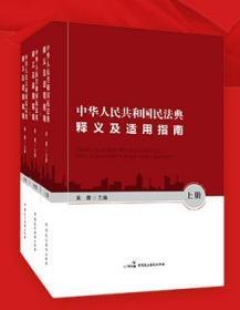 中华人民共和国民法典释义及适用指南(全套3册)