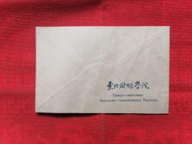 信封(东北财经学院)