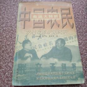 中国农民命运大转折 农村改革决策纪实