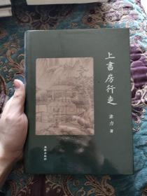【绝版书】韦力作品 上书房行走,定制绿色封皮版
