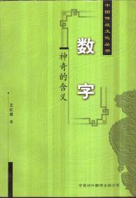 中国传统文化丛书 数字:神奇的含义