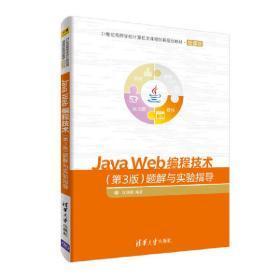 JavaWeb编程技术(第3版)题解与实验指导/21世纪高等学校计算机类课程创新规划教材·微课版