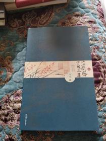 韦力作品  芷兰斋书跋三集  一版一印仅印2000册