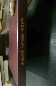 善本翻刻伤寒论金匮要略(大16开硬精装,厚册)