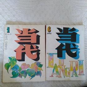 《当代》杂志1992年第六6期、1993年第一1期《白鹿原》首发!