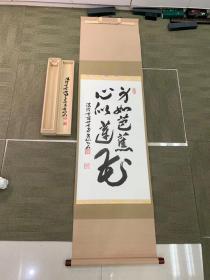 日本圣徳宗総本山法隆寺127代管长《枡田秀山书法立轴》,木盒装,几十年前书写并装裱,画心尺寸:77*38厘米 。