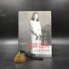 特惠•香港牛津版    雷竞璇 编《末路遗民》(锁线胶订)