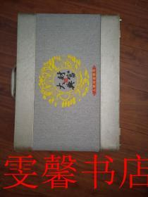 财富大典 第五套人民币吉祥号