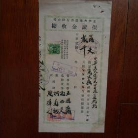 宁国上海光华火油股份有限公司保证金收据,英文水印纸,贴上海特区印花税票。