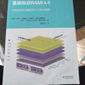 工业4.0——基础知识RAMI4.0基准体系结构模型与工业4.0构件