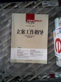 立案工作指导(2010年第2辑·总第25辑)
