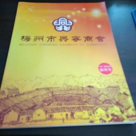 梅州市兴宁商会(创刊号)