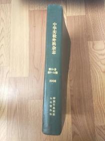 中华实验外科杂志2008年第25卷(7-12 )