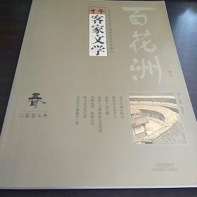 中华客家文学(2007)