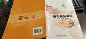 日语完全教程听力练习册·第一册