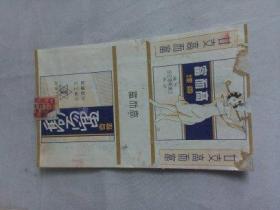 上海烟业文献    上海大东南烟公司   高而富香烟烟标    上方有张贴痕迹和装订孔  背面有手写发票          同一来源   是研究当时物价税收的原始资料