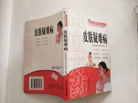 百病中医特效方药丛书,皮肤疑难病(第二版