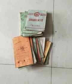 五十年代老存款存折20本