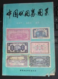 中国代用券图录