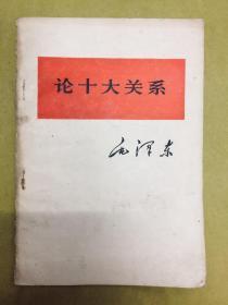 1976年1版【论十大关系】毛泽东
