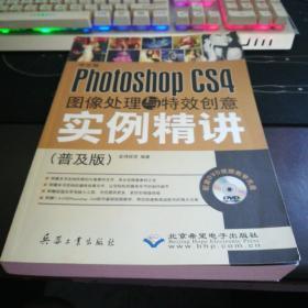 图像处理与特效创意实例(无DVD)