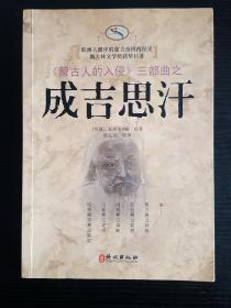《蒙古人的入侵》三部曲之 成吉思汗
