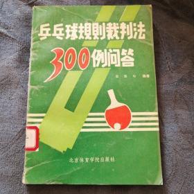 民易开运:乒兵球体育运动比赛~乒乓球规则裁判法300例问答(图书馆藏本)