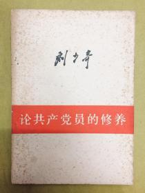1962年版【论共产党员的修养】