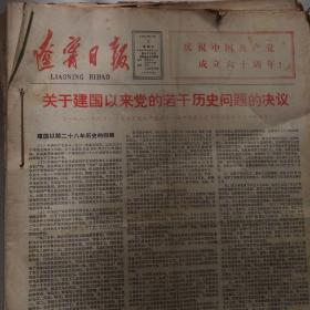 辽宁日报 1981年7月1日-31日 原报合订本(1-31日)