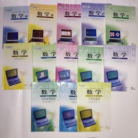 高中数学课本人教版A版  必修5本+选修8本 共13本教材课本教科书