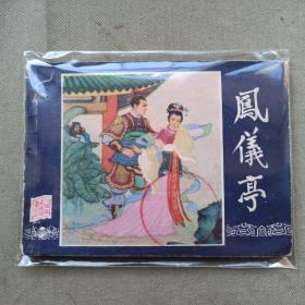 凤仪亭    双79同月  福建第一版