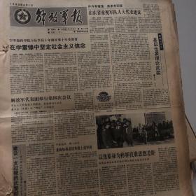 解放军报 1990年4月1日-30日 合订本(1-30日)