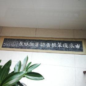 精美碑拓:白帝祠刘贞安碑(布衣暖菜根香诗书滋味长)拓片手卷(已装裱)162cmX22cm