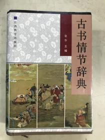 古书情节辞典