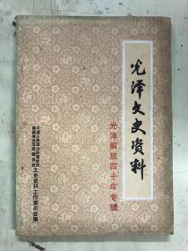 光泽文史资料 第九辑