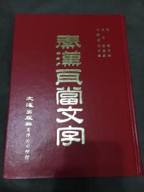 絕版 1972年文海精印《秦漢瓦當文字》一巨冊 大16開紅面精裝 印制考究 影印乾隆刻本