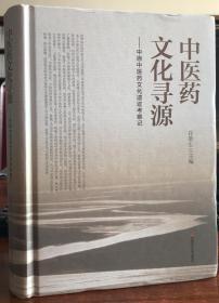 中医药文化寻源:中原中医药文化遗迹考察记