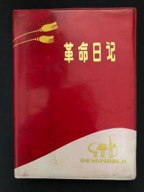 【文革日记本笔记本,品好空白】革命日记(现代京剧红灯记)