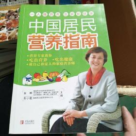 中国居民营养指南