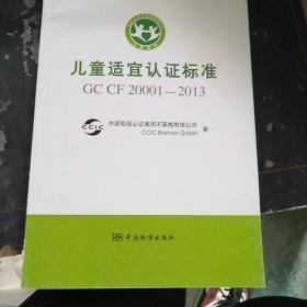 儿童适宜认证标准 : GC CF 20001-2013