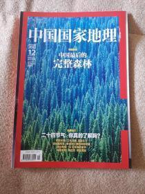 中国国家地理2013.12(总第638期)