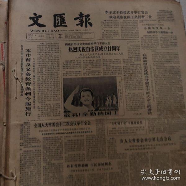 文汇报 1985年9月1日-30日 文汇报1985年9月合订本(1-30日全)
