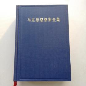 马克思恩格斯全集13第十三卷
